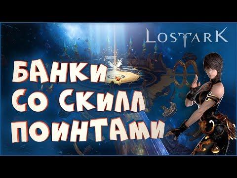 Lost Ark • Банки со скилл поинтами
