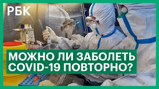 Повторные случаи заражения коронавирусом. Надеяться на коллективный иммунитет не стоит?