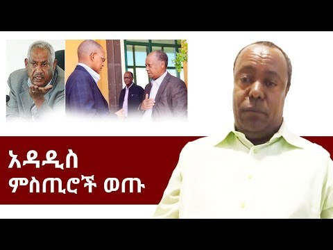 EXPOSED: Ayalew Mengesha Speaks On Benshangul Attaking & TPL