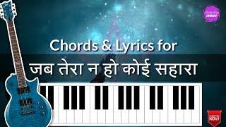 Chords & Lyrics | Jab Tera Na Ho Koi Sahara