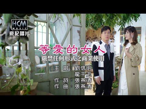 等愛的女人 劉信明+龍千玉