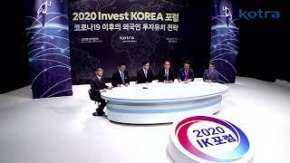 [KOTRA] 2020 Invest KOREA 포럼