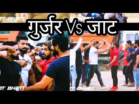 Gurjar Vs Jaat | VIP Ajeet Bhati//Sanjay Bhati Pali//Aadi Nagar//Amit Bhadana//gujjar Ke Chhore