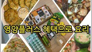 [임신 준비] 정부지원 영양플러스로 해먹은 요리, 임신…