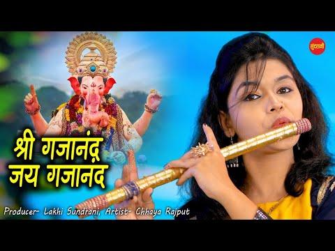 श्री गजानन जय गजानन फ्लूट- Shree Gajanan Jay Gajanan Flute - Chhaya Rajput - Ganesh Chaturth Bhajan