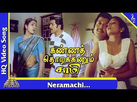 neramachi-song- -kanna-thorakkanum-saami-tamil-movie-songs sivakumar- -jeevitha- -pyramid-music