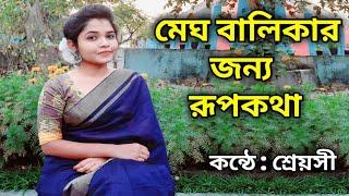 Meghbalika ( মেঘবালিকার জন্য রূপ কথা )    Joy Goswami    Bangla Kobita Abritti by Shreyasee