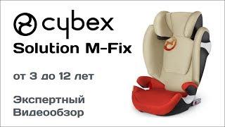 Автокресло Cybex Solution M Fix обзор Супермаркета Детских Автокресел