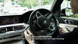 BMW X7 - Reversing Assistant