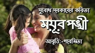 Bangla Kobita | ময়ূরপঙ্খী | সুবোধ সরকার | Mayurpankhi | Subodh Sarkar | Bengali Recitation | পারমিত