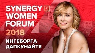Ингеборга Дапкунайте | Искусство жить | SYNERGY WOMEN FORUM 2018 | Университет СИНЕРГИЯ | #SWF2018