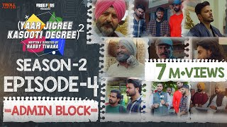Yaar Jigree Kasooti Degree Season 2 | Episode 4 -ADMIN BLOCK | Latest Punjabi Web Series 2020