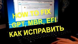 Установка Windows на данный диск невозможна GPT, MBR, EFI РЕШЕНИЕ