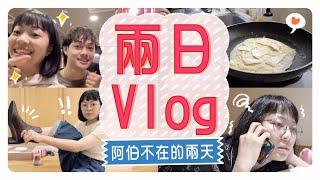 兩日Vlog:一個人逛街/整修工作室/阿伯不在我還是很認真