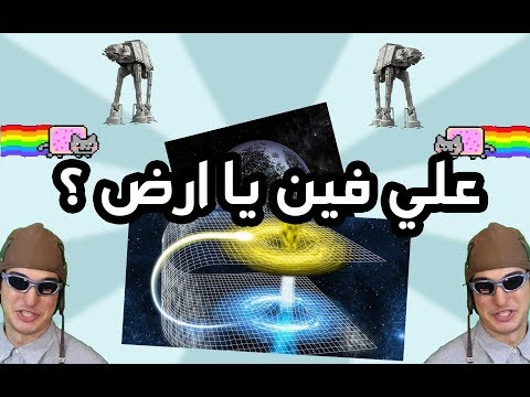 علي فين يا ارض ؟ (Interstellar Civilization)