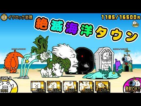 《 にゃんこ大戦争 》真伝説第13章 絶滅海洋タウン 完全攻略!【BattleCatKing】