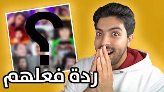 ردة فعل اليوتيوبرز على خبر زواجي 😂😂😂 صدددمة !!!