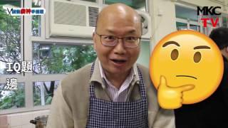 閩僑中學|廚神爭霸戰 第2集