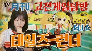 2019 고전게임탐방 6월호 ~테일즈 런너 편 #1~ (재 가동!)