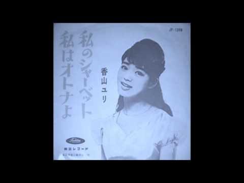 香山ユリ  私のシャーベット