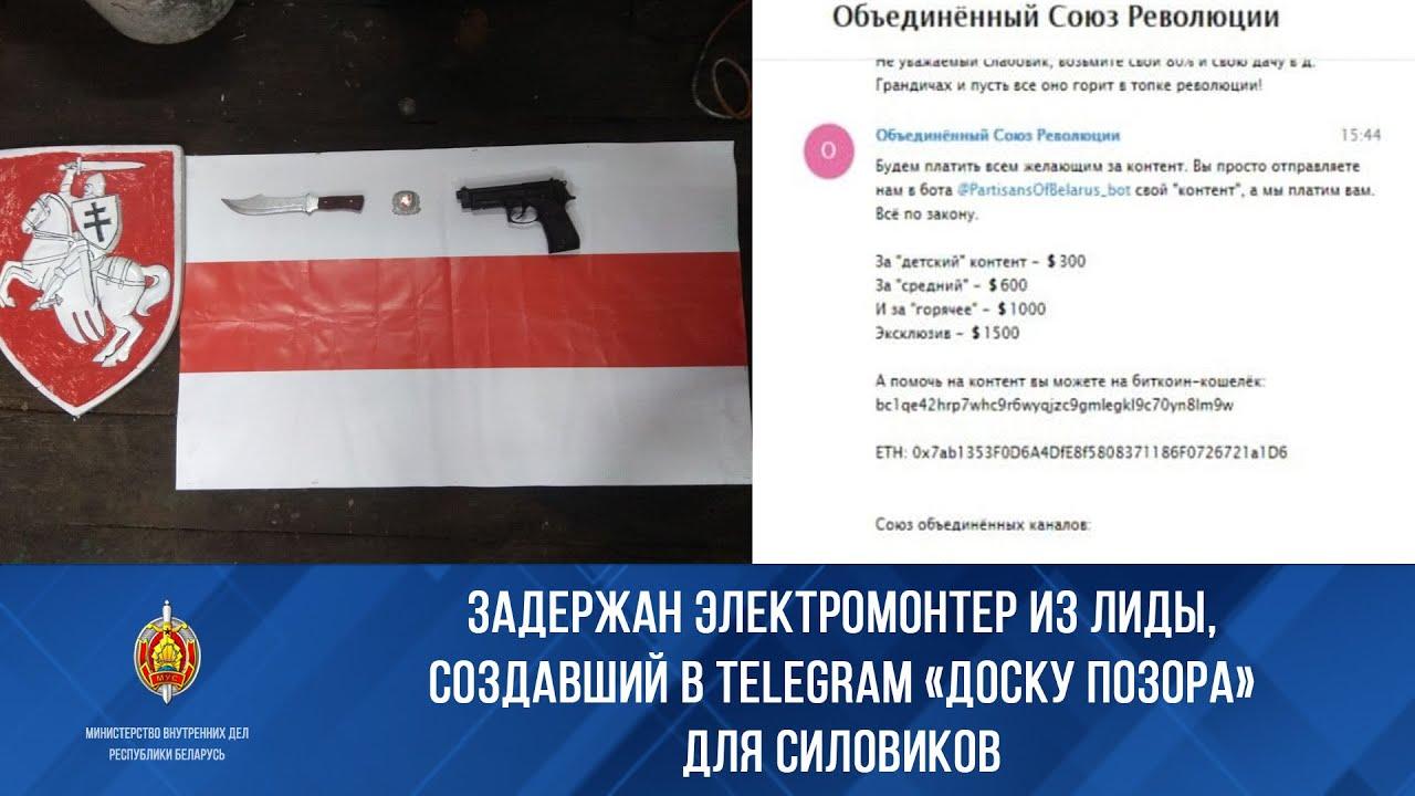В Белоруссии задержан электромонтер, создавший в Telegram «доску позора» для силовиков