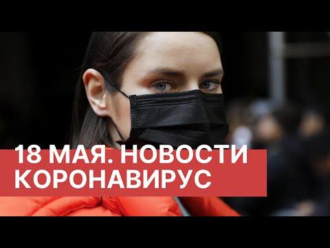 Коронавирус в России. Последние новости о коронавирусе COVID-19. 18 мая (18.05.2020)