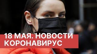 Коронавирус в России Последние новости о коронавирусе COVID 19 18 мая 18 05 2020