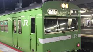 奈良線103系 京都駅発車
