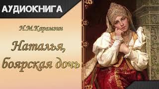 """Наталья, боярская дочь"" Н. М. Карамзин. Аудиокнига"
