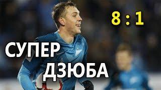 Зенит 8-1 Динамо Минск / Обзор матча, видео голов фантастическая игра! Супер Дзюба!