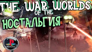 Jeff Wayne's The War of the Worlds - ВОЙНА МИРОВ! Sony Playstation 1