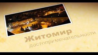 Житомир достопримечательности(Достопримечательности города Житомир. В слайд-шоу представлены самые интересные места Житомира. Вы увидит..., 2016-03-13T10:40:27.000Z)
