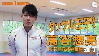 リオデジャネイロ・オリンピックの出場枠を獲得した 本学卒業生、高谷惣...