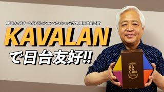 【台湾応援企画】台湾産ウイスキー「KAVALAN」を飲んで、日台友好を深めよう!