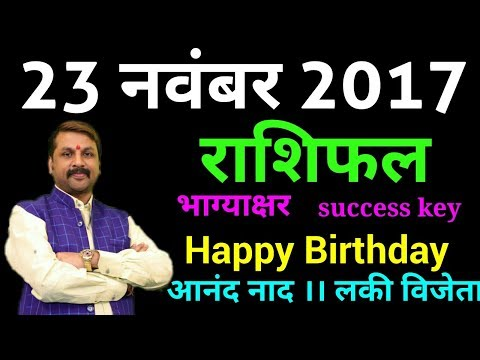 23 नवंबर 2017 | Daily Rashifal । Success Key । Acharya Santoshi | Bhagyakshar | Happy Birthday |