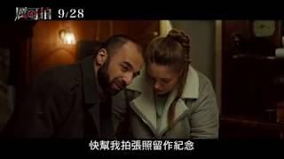威視電影【厲可拍】30秒毀滅預告 (9.28 笑一個)
