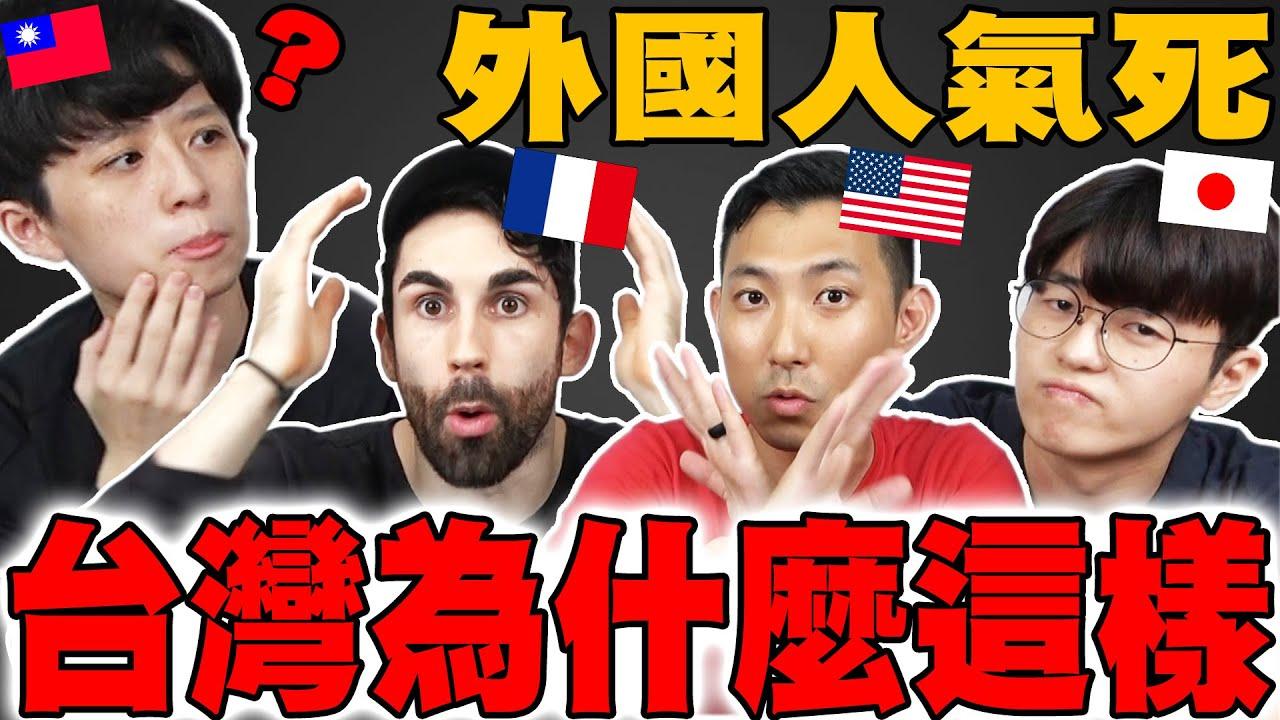 好奇怪! 住台的美日法國人無法理解的8種台灣文化!? 真心說台灣不好的部分... @HOOK @Ku's dream酷的夢-  @the劉沛