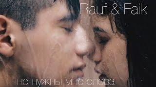 Смотреть клип Rauf & Faik - Не Нужны Мне Слова