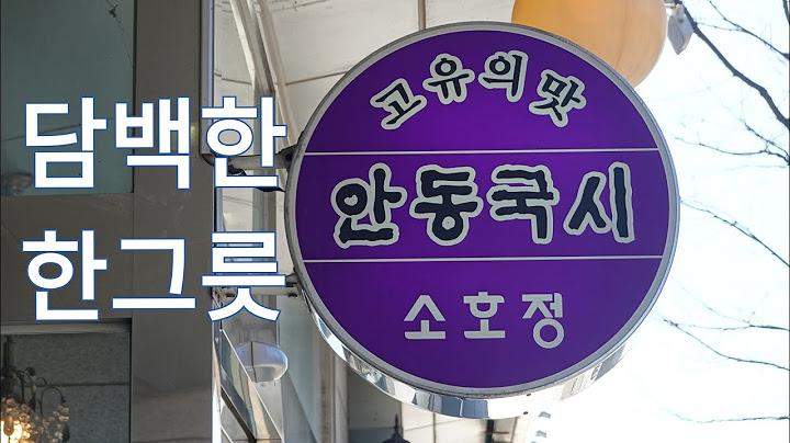 담백한 안동국시를 맛볼수 있는 소호정 Light Andong Noodle Restaurant