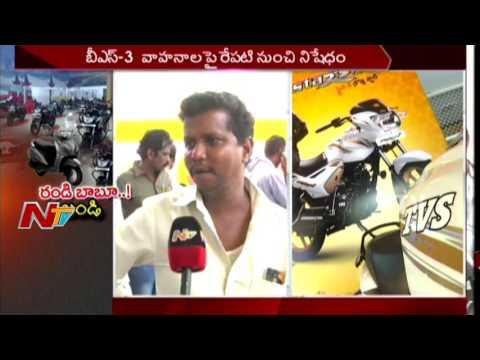 BS-III Vehicles Ban:  Huge Rush in Motor Vehicle Show Rooms || Hyderabad || NTV