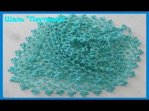 """Шаль """"Паутинка"""" с петлями соломона, вязание крючком,crochet Shawl(шаль № 136)"""