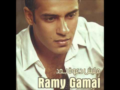 Ramy Gamal - Etfadal Emshy - URG   رامي جمال - اتفضل امشي