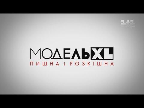 Модель XL. 2 сезон 3 выпуск
