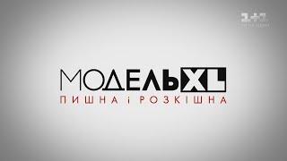 модель XL. 2 сезон 3 випуск