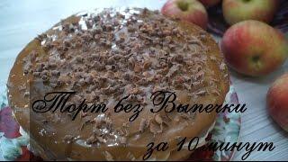 Торт без выпечки за 10 минут  Вкусно и просто!