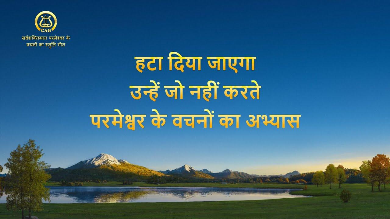 2021 Hindi Christian Song | हटा दिया जाएगा उन्हें जो नहीं करते परमेश्वर के वचनों का अभ्यास (Lyrics)