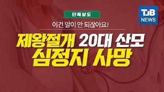 [TJB뉴스] [단독]제왕절개 수술받던 20대 산모..…