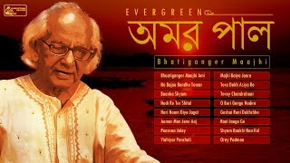 Best of Amar Pal | Lalan Fakir | Evergreen Bengali Folk Songs | Bengali Lokgeeti