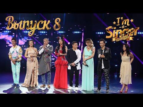 Шоу I'm Singer Kazakhstan: 8 этап конкурса