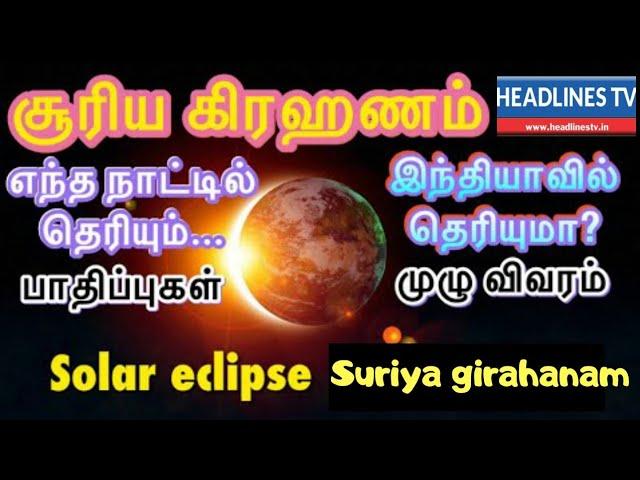 Solar eclipse 2018 in tamil | 15-02-2018 |  சூரிய கிரஹணம் | secret of solar eclipse power